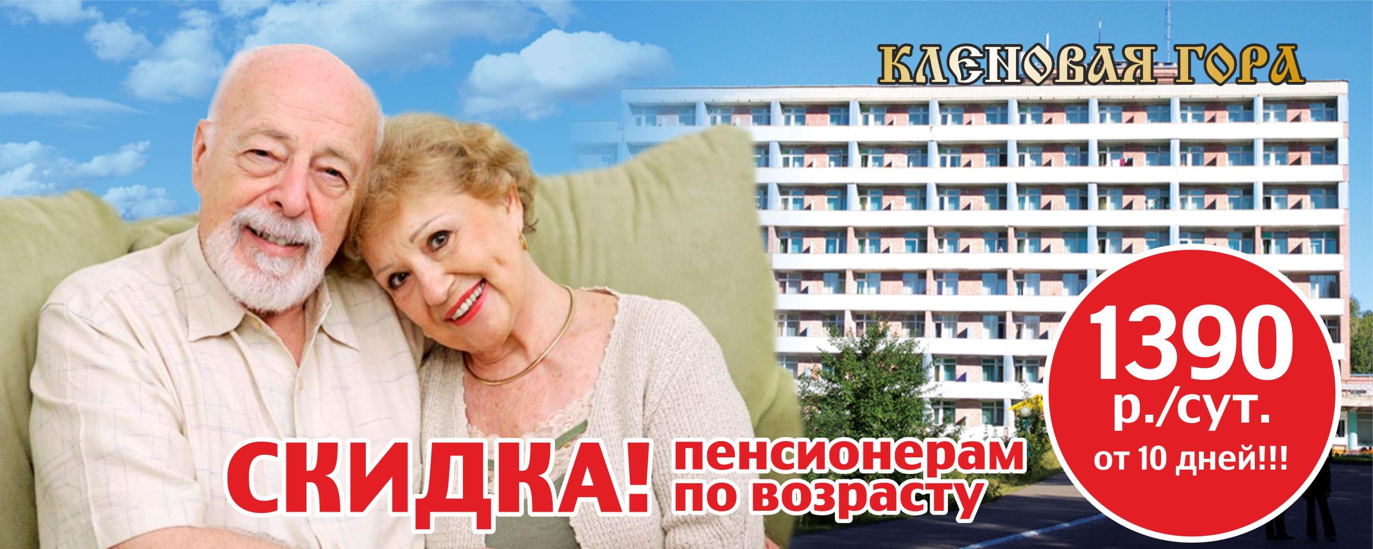 Может ли пенсионер работать неполную неделю