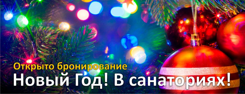 Новый год не за горами! Успейте забронировать номер в санаториях Татарстана, Чувашии, Марий Эл к новому году!