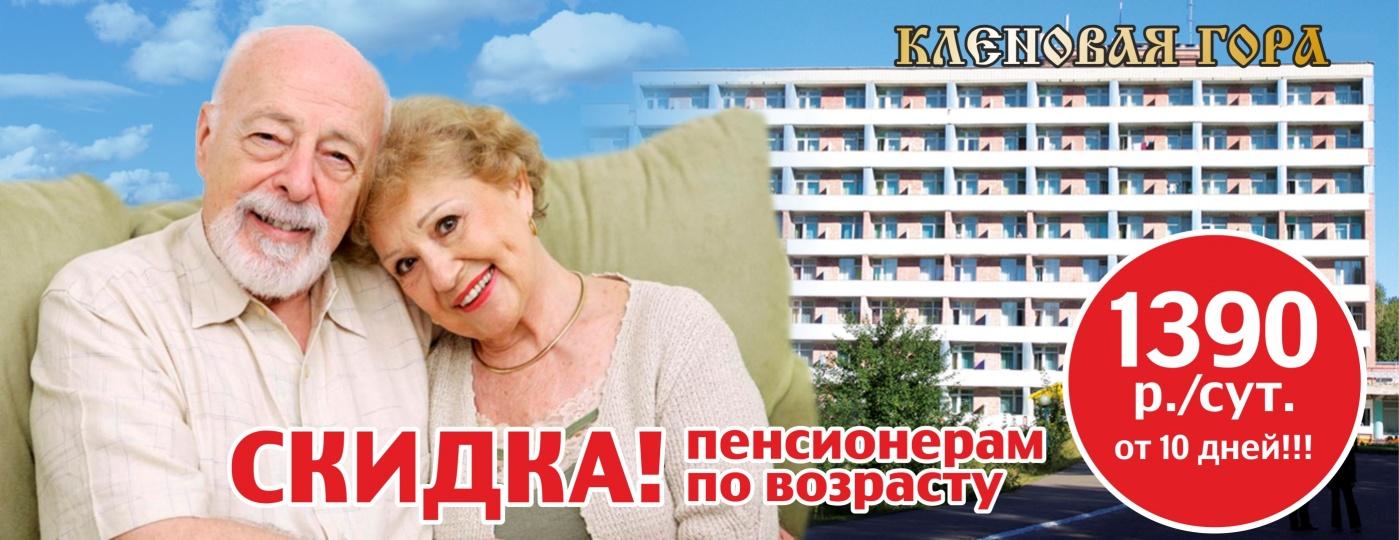 Санатории для пенсионеров, скидки пенсионерам на путевки.